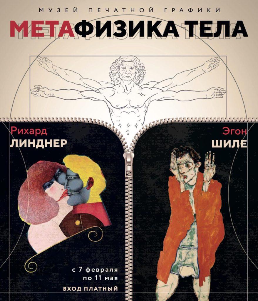 Выставка «Эгон Шиле и Рихард Линднер: Метафизикатела»